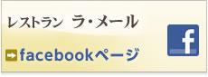 Facebook ラ・メール